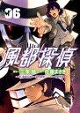 風都探偵(6) (ビッグ コミックス) [ 石ノ森 章太郎 ]