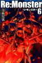 Re:Monster(6) [ 金斬児狐 ]