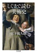 しぐさで読む美術史