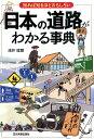 日本の道路がわかる事典 知れば知るほどおもしろい [ 浅井建爾 ]