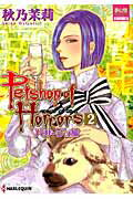 PETSHOP OF HORRORSパサージュ編(2)