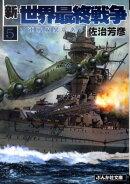 新・世界最終戦争(5)