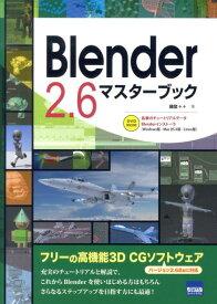 Blender 2.6マスターブック [ 藤堂+ ]