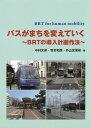 バスがまちを変えていく BRTの導入計画作法 [ 中村文彦 ]