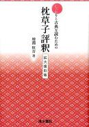 【謝恩価格本】しっかり古典を読むための 枕草子評釈 拡大復刻版