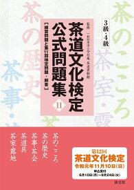茶道文化検定公式問題集11 3級・4級 練習問題と第11回検定問題・解答 [ 一般財団法人 今日庵 ]