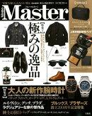 Mono Master極みの逸品特集号