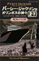パーシー・ジャクソンとオリンポスの神々 魔海の冒険 2-下