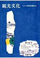 【POD】機関誌観光文化第13号 特集 80年代の海外旅行