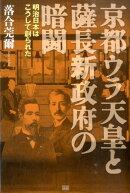 京都ウラ天皇と薩長新政府の暗闘