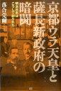 京都ウラ天皇と薩長新政府の暗闘 [ 落合莞爾 ]
