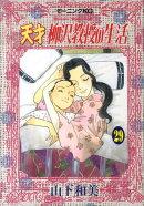 天才柳沢教授の生活(29)