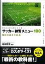 考える力を身につけるサッカー練習メニュー100 戦術の基本と応用 [ 島田信幸 ]