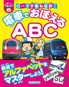 電車でおぼえる!ABC (ぷち鉄ブックス)