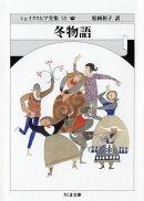 シェイクスピア全集(18)