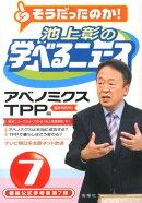 池上彰の学べるニュース(7(アベノミクスTPP編))