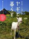 ヤギと暮らす 田舎暮らしの相棒に! [ 今井明夫 ]