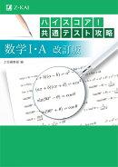 ハイスコア!共通テスト攻略 数学 I ・A 改訂版