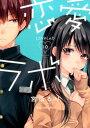 恋愛ラボ(10) (まんがタイムコミックス) [ 宮原るり ]