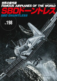 SBDドーントレス(世界の傑作機No.198)