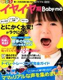 最新版イヤイヤ期Baby-mo