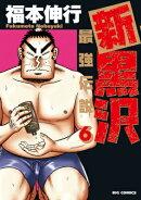 新黒沢 最強伝説(6)