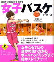女子バスケットボール 基本から戦術までよくわかる (Level up book) [ 村松啓三 ]