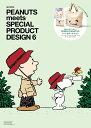 PEANUTS meets SPECIAL PRODUCT DESIGN 6 (e-mook)