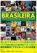 ブラジル・インストルメンタル・ミュージック・ディスクガイド