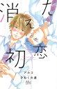 消えた初恋 2 (マーガレットコミックス) [ アルコ ]