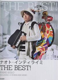 ナオト・インティライミTHE BEST! (ピアノ・ソロ)