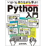 いろいろ作りながら学ぶ!Python入門 (日経BPパソコンベストムック)