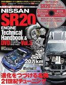 SR20エンジンテクニカルハンドブック&DVD(Vol.3)