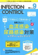 INFECTION CONTROL(2018 9(第27巻9号))