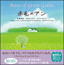 赤毛のアン ∼Anne of Green Gables∼