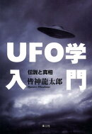 UFO学入門