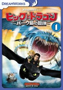 ヒックとドラゴン〜バーク島の冒険〜 Vol.1 [ (アニメーション) ]