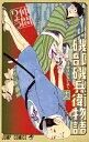 磯部磯兵衛物語〜浮世はつらいよ〜 16 (ジャンプコミックス) [ 仲間 りょう ]