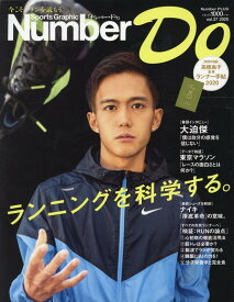 Sports Graphic Number Do(vol.37 2020) ランニングを科学する。 (Number PLUS)