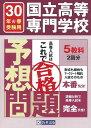 国立高等専門学校入試予想問題(30年春受験用)