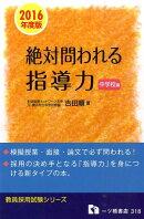 絶対問われる指導力(中学校編 〔2016年度版〕)