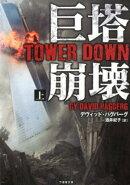巨塔崩壊(上)