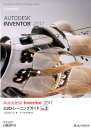 Autodesk Inventor 2017公式トレーニングガイド(vol.2) (Autodesk official training gui) [ Auto...