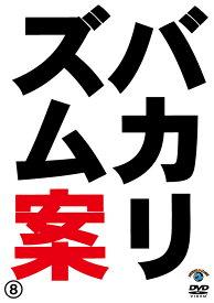 バカリズムライブ番外編「バカリズム案8」 [ バカリズム ]