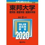 東邦大学(理学部・看護学部・健康科学部)(2020) (大学入試シリーズ)