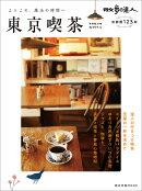 散歩の達人 東京喫茶