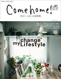 Come home! vol.61 (私のカントリー別冊) [ 住まいと暮らしの雑誌編集部 ]