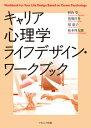 キャリア心理学ライフデザイン・ワークブック [ 杉山 崇 ]