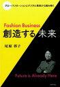 Fashion Business創造する未来 [ 尾原蓉子 ]