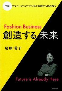 Fashion Business創造する未来 グローバリゼーションとデジタル革命から読み解く [ 尾原蓉子 ]